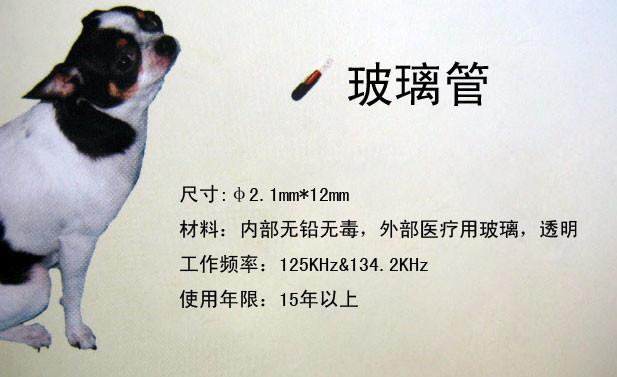 动物耳标,动物标签,宠物电子标签识别系统