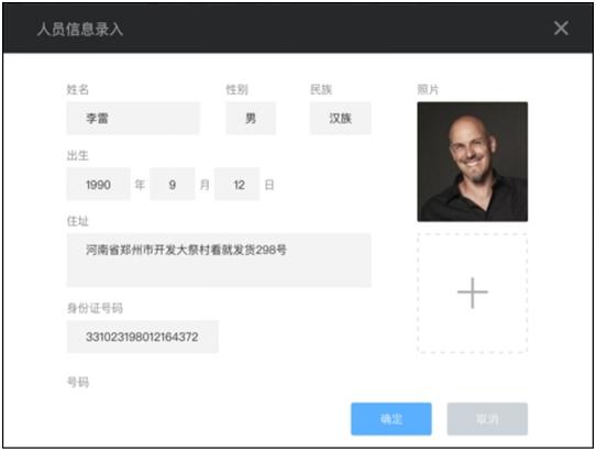 人臉識別系統人員信息錄入圖